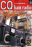 CQ ham radio (ハムラジオ) 2010年 10月号 [雑誌]