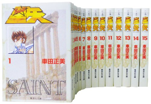 車田正美『聖闘士星矢』(全15巻)