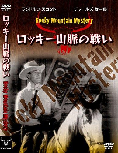 西部劇 ロッキー山脈の戦い ランドルフ・スコット ITAD-0002 [DVD]