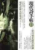 現代詩手帖 2006年 11月号 [雑誌]
