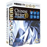 ChineseWriter10 OCRプラス