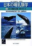 日本の哺乳類学〈3〉水生哺乳類