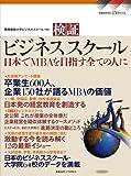 検証 ビジネススクール—日本でMBAを目指す全ての人に