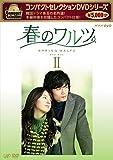 コンパクトセレクション 春のワルツ DVD-BOXII[DVD]