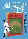 屋上野球 Vol.1