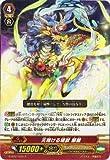カードファイトヴァンガードG 第1弾「時空超越」 G-BT01/025 天翔ける瑞獣 麒麟 R