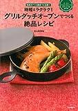 時短&ラクラク!グリルダッチオーブンでつくる絶品レシピ