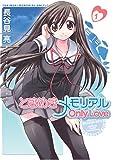 ときめきメモリアルOnly Love / 長谷見 亮 のシリーズ情報を見る