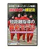 【陸上競技DVD】 短距離指導の最新モデル~東大阪大学敬愛高校陸上競技部~