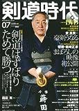 剣道時代 2011年 07月号 [雑誌]