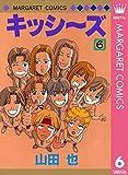 キッシ~ズ 6 (マーガレットコミックスDIGITAL)