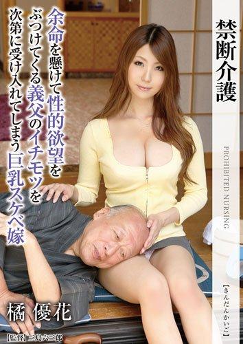 禁断介護 橘優花 [DVD]