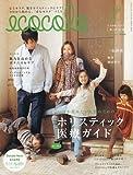「ホリステッィク医療ガイド」 エココロ'09/6月号
