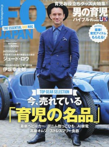 FQ JAPAN 2017年10月号 大きい表紙画像
