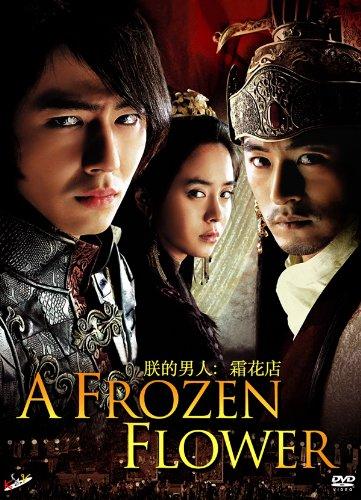 A Frozen Flower [2008, Korea] [Dexlue Slipcase Edition]