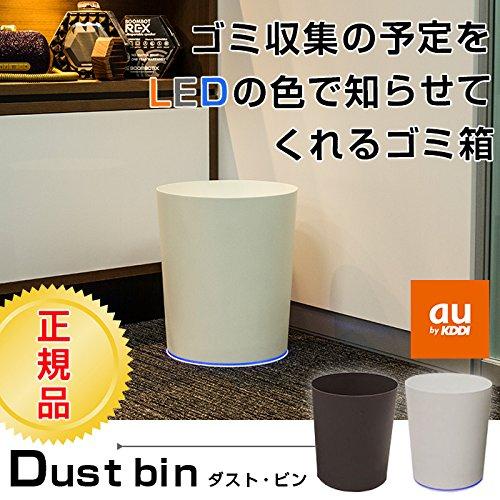 au 光る ゴミ箱 dust bin KDDI ダストビン LED おしゃれ スマホ (ホワイト)