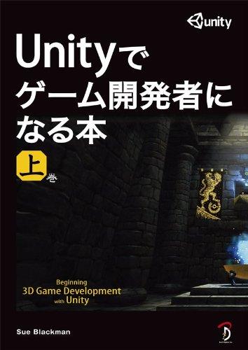 Unityでゲーム開発者になる本 -上巻-