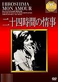 二十四時間の情事 [DVD]