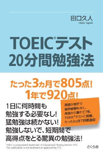 TOEICRテスト「20分間勉強法」 たった3ヵ月で805点! 1年で920点!
