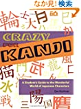 Crazy for Kanji: A Student's Guide to the Wonderful World of Japanese Characters