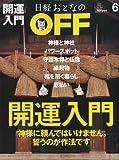 日経おとなの OFF (オフ) 2010年 06月号 [雑誌]
