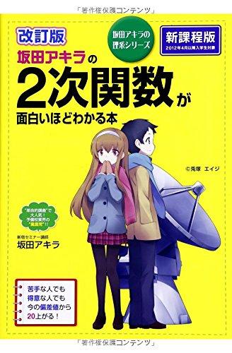 改訂版 坂田アキラの 2次関数が面白いほどわかる本 (坂田アキラの理系シリーズ) -