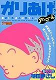 かりあげクンアンコール 夏のいたずら好珍プレー (アクションコミックス(COINSアクションオリジナル))