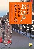 東京のお江戸をめぐる散歩コース50―江戸の歴史が蘇る上手な歩き方 (KAWADE夢文庫) (商品イメージ)