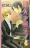 指先の魔法 (リンクスロマンス / 冴島 久美 のシリーズ情報を見る
