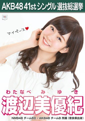 AKB48 公式生写真 僕たちは戦わない 劇場盤特典 【渡辺美優紀】