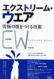 エクストリーム・ウェア -究極の服をつくる技術- (TECH LIVE!)