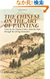 The Chinese on the Art of Painting: Texts by the Painter-Critics, from the Han through the Ch'ing Dynasties (Dover Fine Ar...