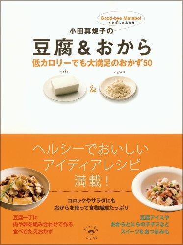 小田真規子の豆腐おから低カロリーでも大満足のおかず50