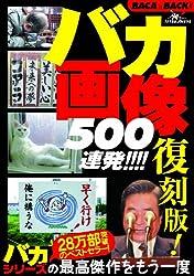 バカ画像500連発!!!! 復刻版―バカシリーズの最高傑作をもう一度
