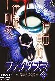 ファンタズマ~呪いの館~ 3[DVD]