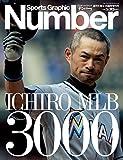 Number(ナンバー)臨時増刊 ICHIRO MLB 3000 (Sports Graphic Number(スポーツ・グラフィックナンバー))