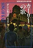 カーリーの歌 (ハヤカワ文庫NV—モダンホラー・セレクション)