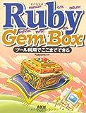 Ruby Gem Box―ツール利用でここまでできる