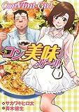 コン美味ガール 1 (芳文社コミックス)