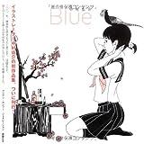 Blue-��¼ͤ��轸