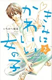 きみはかわいい女の子(2) (講談社コミックス別冊フレンド)