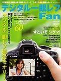デジタル一眼レフFan Vol.6 (マイコミムック) (MYCOMムック)