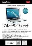 【カット率35%! ブルーライトカット 液晶保護フィルム グレー色タイプ】TOSHIBA dynabook Satellite T97/97M (17.3インチ)機種用 気泡が消えるエアーレス加工 [クリーニングクロス&ヘラ付]