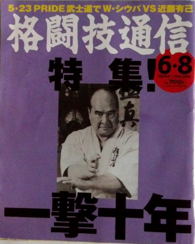 格闘技通信 2004.6 No.350