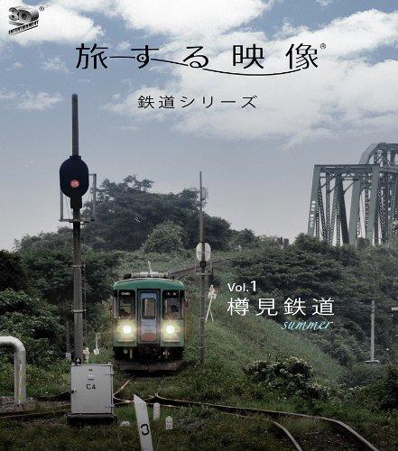 旅する映像~鉄道シリーズ~Vol.1樽見鉄道summer 通常版 [Blu-ray]