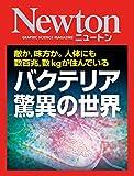 Newton バクテリア 驚異の世界: 敵か,味方か。人体にも数百兆,数kgが住んでいる
