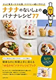 ナナナのないしょのバナナレシピ77―テレビ東京バナナ社員、ナナナと一緒に作ろう♪