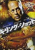 キリング・ショット [DVD]