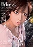 First Impression 沖田はづき アイデアポケット [DVD]