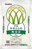 平成28年産 宮城県産 無洗米ササニシキ 2kg